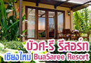 ����-�� ������, ��§���� (BuaSaree Resort)